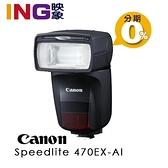 【6期0利率】平輸貨 Canon Speedlite 470EX-AI 原廠智能閃光燈 平行輸入 GN47 閃燈