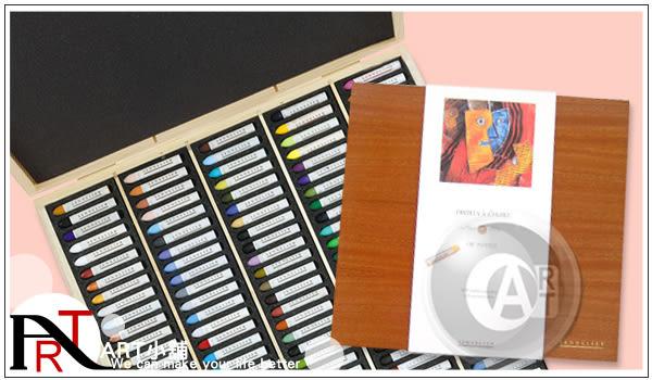 『ART小舖』法國SENNELIER申內利爾 畢卡索專家級120色 全色系油性粉彩 木盒# 132518.120