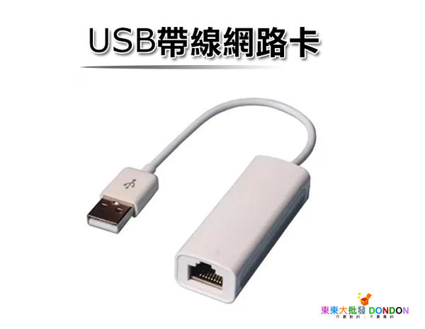 USB帶線網卡 USB轉RJ45 USB2.0網路卡  電腦網路卡 帶線網路卡 外接網路卡