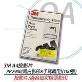 【高士資訊】3M PP2900 A4 投影片 黑白影印/手寫兩用