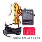 ABEE CARAD08 停車監控線/低電壓保護/電力線/適用V57GS/V73GH/C200G