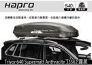 ||MyRack|| Hapro Trivor 640 Anthracite 33562 霧黑 雙開車頂行李箱