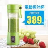榨汁機  充電式迷你隨身果汁機 USB 果汁機 果汁杯 現貨
