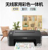 列印機 彩色列印機家用一體機手機無線wifi噴墨復印件小型辦公用 小艾時尚NMS