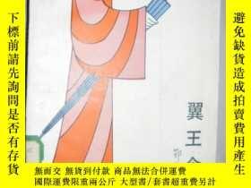 二手書博民逛書店罕見冀王傘15975 鄂華 時代文藝出版社 出版1985