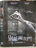 挖寶二手片-P01-486-正版DVD-電影【別敲兩次門】-凱蒂薩克沃夫 傑維爾伯特 露西波頓 尼克莫倫