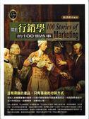 (二手書)關於行銷學的100個故事