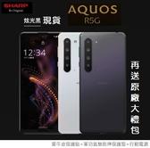 Sharp AQUOS R5G (12/256G) 5G手機 黑色現貨 (公司貨/全新品/保固一年) 送原廠大禮包