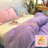 成套床罩組 撞色床上四件套少女素色床單被罩被套床上用品【樂淘淘】