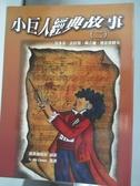 【書寶二手書T1/兒童文學_DMB】小巨人經典故事 2 貝多芬、法拉第、邱吉爾、德蕾莎修女_