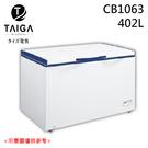 【TAIGA大河】402L 臥式冷凍櫃 CB1063 含基本安裝 免運費