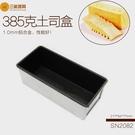 【甜手手】【SN2082】 台灣製 三能 385g土司盒-本體(不沾) 吐司模 水果條 吐司盒 易脫模