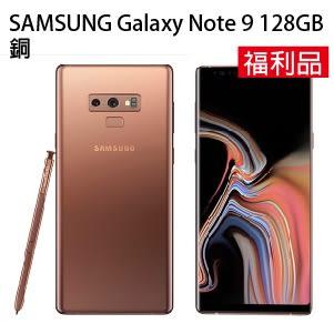 《福利品》三星SAMSUNG Galaxy Note 9 128GB-銅[24期0利率]