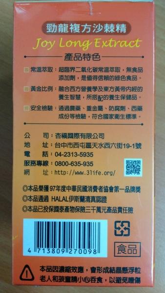 勁龍 沙棘精60粒 一盒 超臨界複方