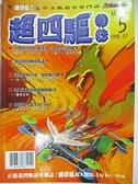 【書寶二手書T2/雜誌期刊_AHF】超四驅雜誌_1998/7_教你纏繞馬達