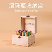 多特瑞精油滾珠瓶收納木盒子16格滾珠10ml木制收納盒 實木 小時光生活館