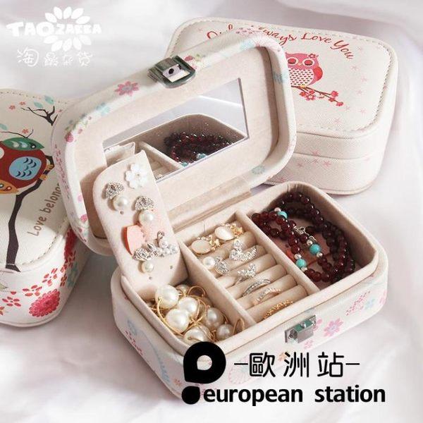 首飾盒/帶鎖便攜手飾品簡約珠寶盒【歐洲站】