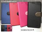 【星空系列~側翻皮套】SAMSUNG三星 A50 A50S A51 A60 掀蓋皮套 手機套 書本套 保護殼 可站立