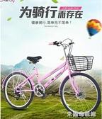 自行車 鳳凰夢自行車女男式成人輕便變速單車22寸24寸學生公主代步通勤車 快速出貨YYJ