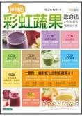 神奇的彩虹蔬果飲食法