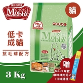 PRO毛孩王 莫比Mobby 低卡/減肥成貓 化毛專用配方3KG(隨機贈送咪歐貓肉泥*1條)
