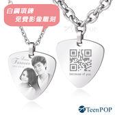 刻字項鍊 ATeenPOP 珠寶白鋼 客製 照片 雕刻吊牌 PICK彈片 對鍊*單個*送兩面刻字情人節禮物