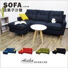 沙發  獨立筒 L型沙發  布沙發 有展...
