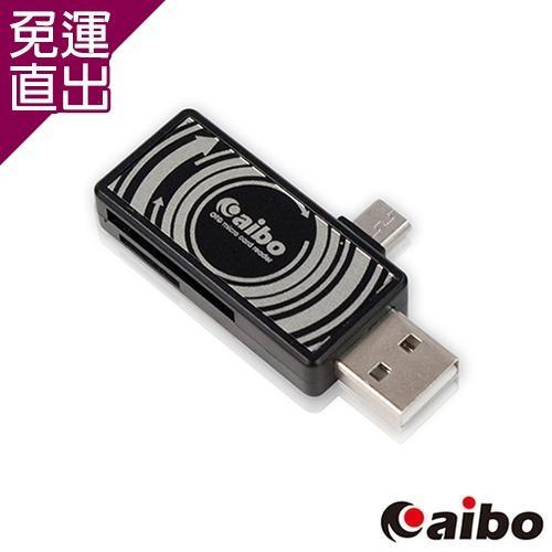 aibo OTG115 雙介面 OTG讀卡機 (USB A公+SD/TF讀卡)..【免運直出】
