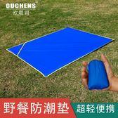 旅行露營防水潮墊草坪地墊迷你折疊地布便攜口袋沙灘野餐墊 東京衣櫃