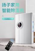 快速出貨 除濕器臥室靜音遙控除濕機家用地下室抽濕機小型吸濕機干燥機