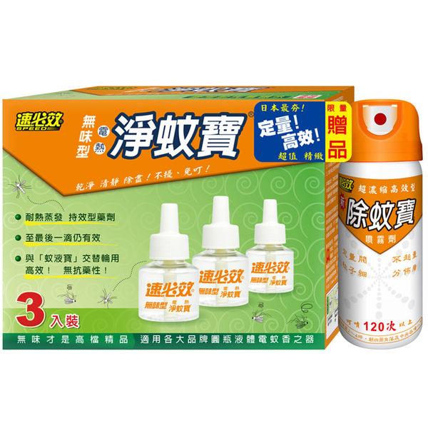 速必效無味型電熱淨蚊寶(三入裝+限量贈品)超值推薦 熱銷 限量商品 液體電蚊香 補充液
