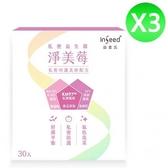 益喜氏InSeed淨美莓3盒組(共90包)