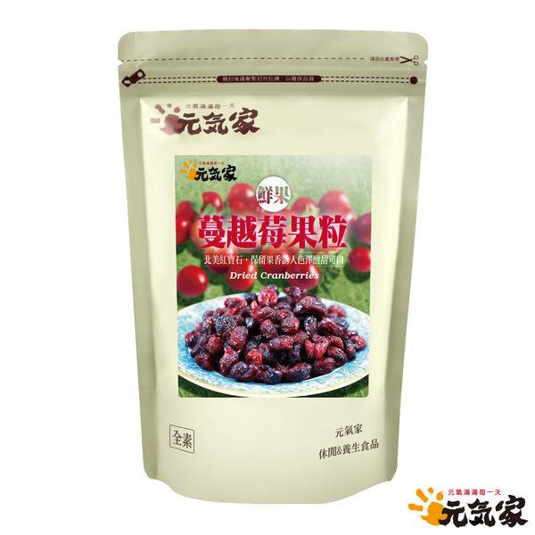 元氣家  蔓越莓果粒(200g)