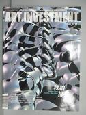 【書寶二手書T4/雜誌期刊_PNH】典藏投資_123期_秋拍掃描等