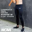 壓力褲 運動 吸濕排汗 男性專用 NCAA