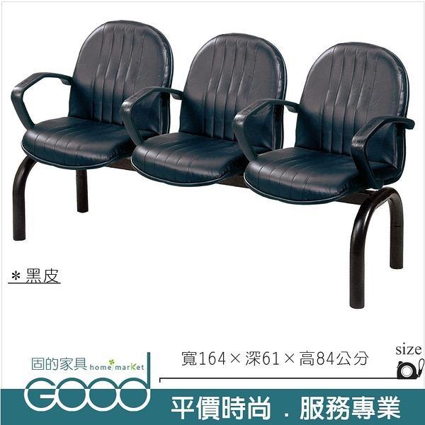 《固的家具GOOD》441-06-AO 三人座扶手排椅/直線C