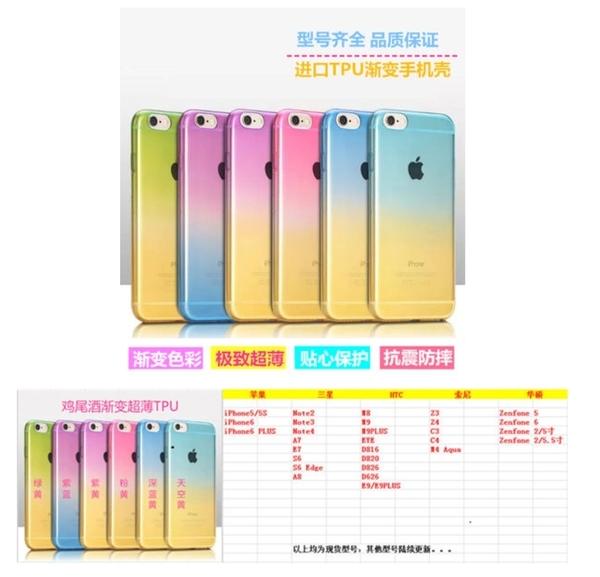 88柑仔店~雞尾酒漸變iPhone 7Plus 手機殼 8Plus 5.5吋保護套 超薄透明軟殼tpu外殼
