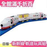 【史努比】日版 Takara Tomy Plarail 新幹線 軌道玩具組 聖誕節 新年 交換禮物【小福部屋】