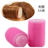 自黏式雙層捲髮器 大號2入組 捲髮器 捲髮 髮型用品