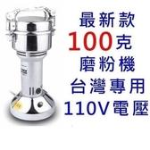 【現貨】110V磨粉機 藥材粉碎機100克 藥材粉碎機 辛香料磨粉機 藥材磨粉機 西城
