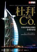 (二手書)杜拜&Co.:掌握波灣國家商機的全球布局