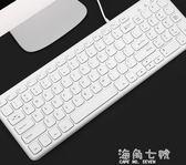 鍵盤巧克力鍵盤有線臺式電腦筆記本USB外接家用辦公蘋果無線小鍵盤鼠標套裝靜音迷你 海角七號