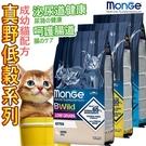 此商品48小時內快速出貨》Monge瑪恩吉》真野低穀幼貓 成貓 鵝肉 兔肉 鯷魚貓飼料-1.5kg(免運)