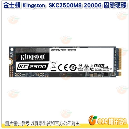 金士頓 Kingston SKC2500M8 2000G KC2500 NVMe PCIe SSD固態硬碟 3500MB