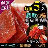 這一包 皇室珍藏頂級豬肉乾(5包x1盒)【免運直出】