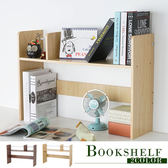 Homelike 通用桌上型書架(楓木色)