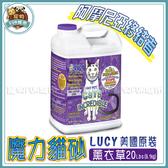 寵物fun城市│【買再送玩具】LUCY 魔力貓砂20Lbs (9.1kg) 桶裝【薰衣草】 礦砂 貓沙