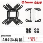 保銳 ENERMAX LIQMAX II 240/120 AM4支援扣具