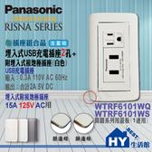 國際牌RISNA系列【雙USB充電插座+接地單插座】附蓋板〔WTRF6101WQ(白+銅邊)/ WTRF6101WS(白+銀邊)可選〕