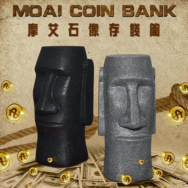 摩艾石像存錢筒/摩艾/摩艾石像/MOAI/moai/擺飾/存錢筒/儲蓄罐/擺件/復活島【葉子小舖】